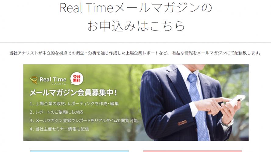 Real Time(リアルタイム)