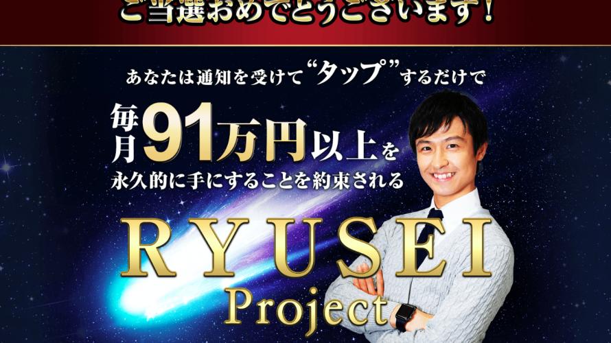 RYUSEI Project