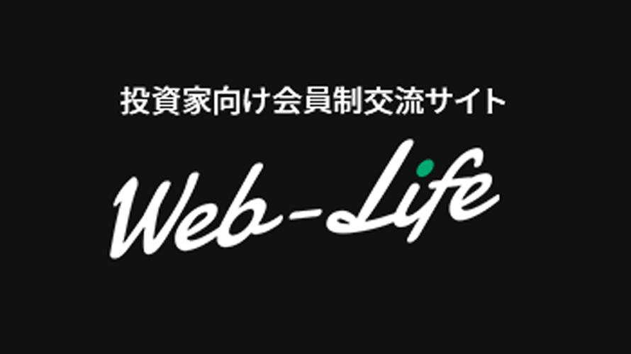 Web-Life(ウェブライフ)