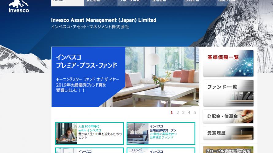 インベスコ・アセット・マネジメント株式会社