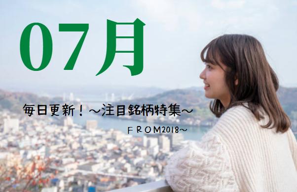 富士製薬が20年9月期最終を上方修正と発表