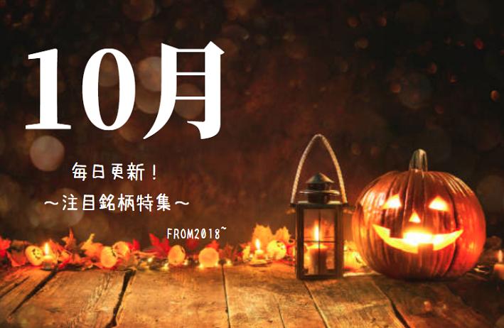 三和HDが9月中間期業績は計画上振れで着地と発表